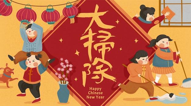 Scène de nettoyage de printemps du nouvel an chinois