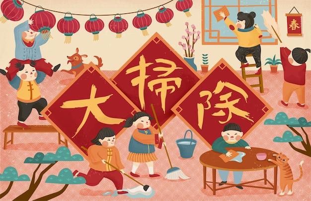 Scène de nettoyage de printemps avec nettoyage écrit en mots de calligraphie chinoise sur un distique de printemps