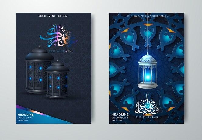 Série d'affiche ramadan kareem