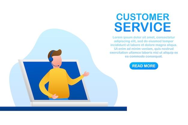 Service clients. page de destination du centre d'appels. centre de support en ligne, assistance. illustration vectorielle