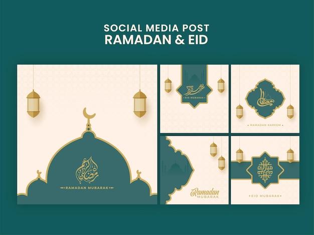 Set de cartes de voeux pour la célébration du ramadan et de l'aïd mubarak