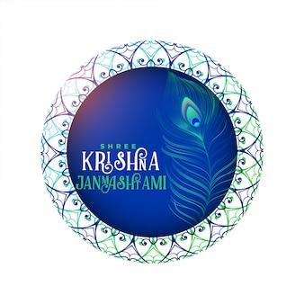 Shree krishan festival janmashtami