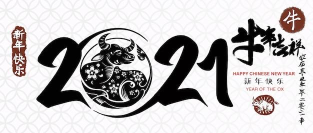 Signe du zodiaque chinois année du boeuf, calendrier chinois pour l'année du boeuf 2021, traduction de la calligraphie: l'année du bœuf apporte prospérité et bonne fortune