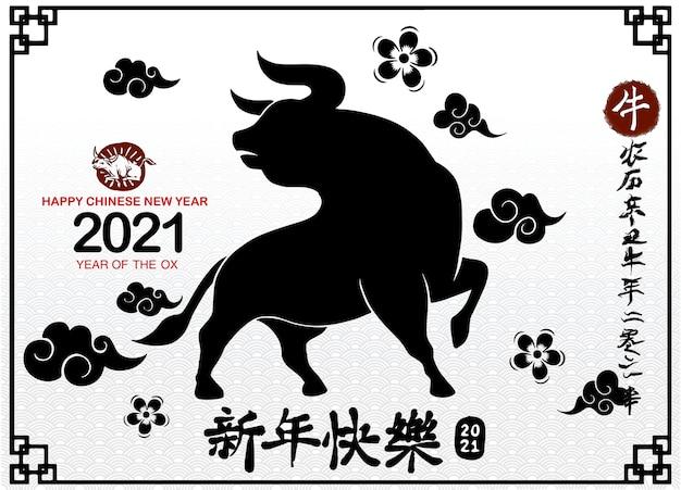 Signe Du Zodiaque Chinois Année Du Boeuf, Calendrier Chinois Pour L'année Du Boeuf 2021, Traduction De La Calligraphie: L'année Du Bœuf Apporte Prospérité Et Bonne Fortune Vecteur Premium