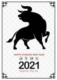 Signe du zodiaque chinois année du boeuf, calendrier chinois pour l'année du boeuf, traduction de la calligraphie: l'année du boeuf apporte prospérité et bonne fortune