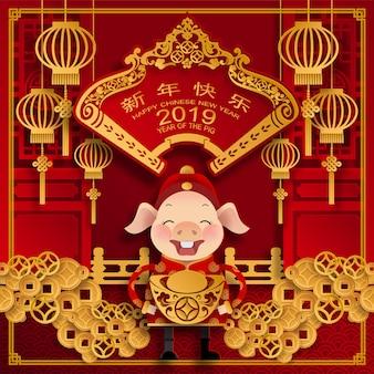 Signe du zodiaque chinois joyeux nouvel an chinois 2019 sur fond de couleur.