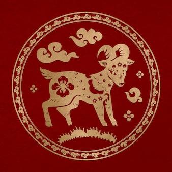Signe du zodiaque chinois traditionnel de vecteur d'insigne d'or d'année de chèvre