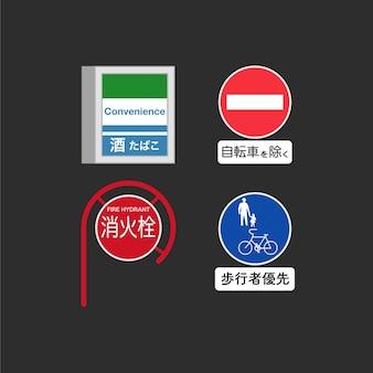 Signes de rue japonais