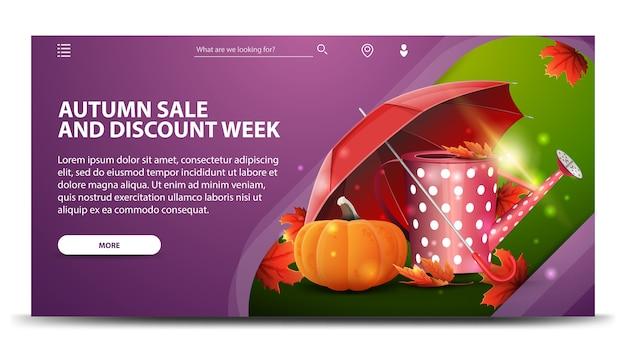 Soldes d'automne et semaine de remise, bannière web pourpre moderne