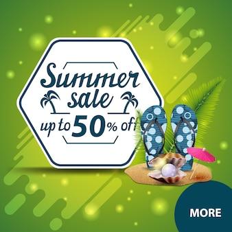 Soldes d'été, bannière web à prix réduit pour votre site web