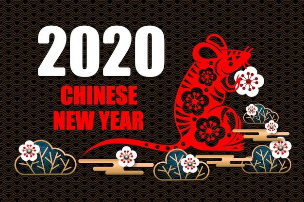 Souris et sakura bonne année 2020.