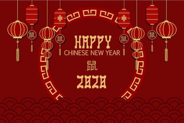 Style plat imlek nouvel an chinois modèle bannière fond