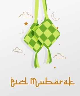 Style simple de bannière eid mubarak