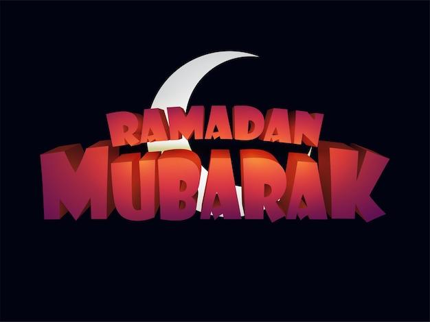 Texte 3d ramadan moubarak avec illustration vectorielle de lune