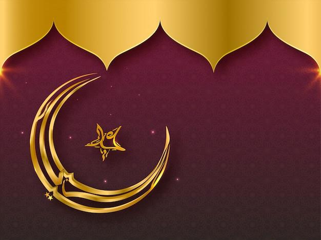 Texte arabe calligraphique d'or eid mubarak.