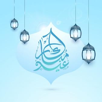 Texte bleu calligraphique arabe eid mubarak.