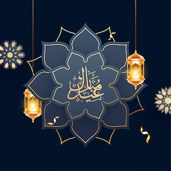 Texte de calligraphie arabe islamique d'eid mubarak avec décoration