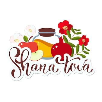 Texte de calligraphie de shana tova pour le nouvel an juif. bénédiction de bonne année. éléments pour invitations, affiches, cartes de voeux.