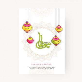 Texte calligraphique arabe ramadan kareem et lanternes colorées suspendues. carte d'invitation .
