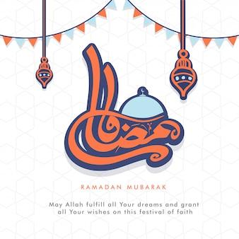 Texte calligraphique arabe ramadan moubarak et lanternes suspendues sur fond à motifs blancs.