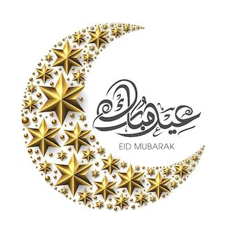Texte calligraphique d'eid mubarak traduit en langue arabe avec une belle lune