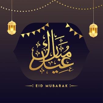Texte doré calligraphique arabe arabe eid mubarak, suspendus lanternes dorées, drapeaux banderoles sur fond marron foncé.