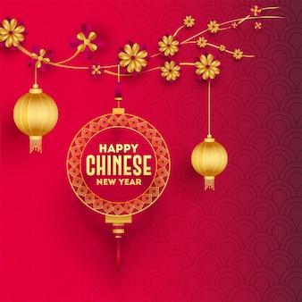Texte de joyeux nouvel an chinois doré en ornement suspendu avec des lanternes et des fleurs coupées en papier