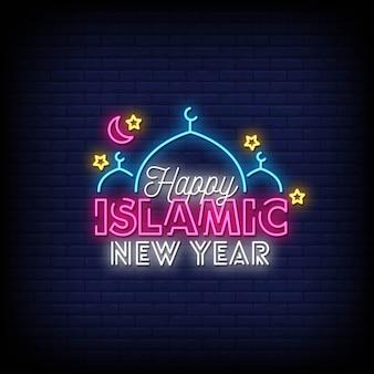 Texte de style néon islamique joyeux nouvel an