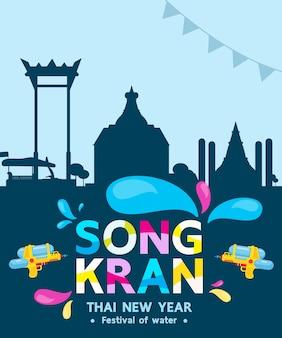 Thaïlande songkran festival aura lieu en avril de chaque année