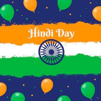 Thème de l'événement de la journée hindi