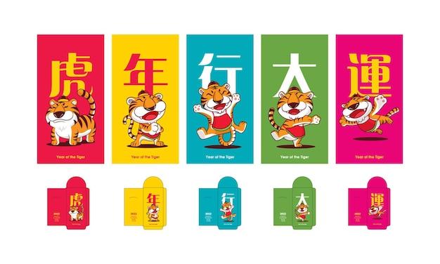 Un tigre mignon porte un costume traditionnel de salutation sur un ensemble coloré d'enveloppes d'argent du nouvel an chinois 2022
