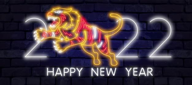 Tigre néon 2022. animal sauvage, zoo, conception de la nature. enseigne lumineuse au néon de nuit, panneau d'affichage coloré, bannière lumineuse. illustration vectorielle dans un style néon.