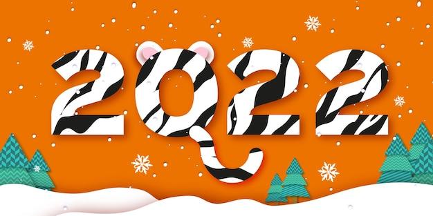 Tigre nouvel an. style de coupe de papier animal mignon. zodiaque chinois, calendrier chinois. vacances d'hiver. bonne nouvelle carte de voeux 2022. animal sauvage. gros chat. saison de noël