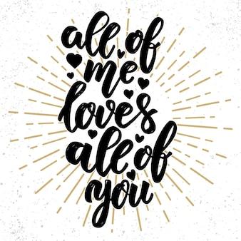 Tout de moi vous aime tous. phrase de lettrage sur fond grunge. élément de design pour affiche, carte, bannière, flyer.