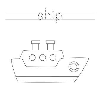 Tracez le mot. navire de mer de couleur. pratique de l'écriture manuscrite pour les enfants d'âge préscolaire.