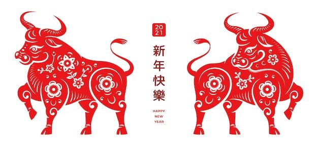 Traduction de texte joyeux nouvel an chinois. année de vacances lunaires metal ox.