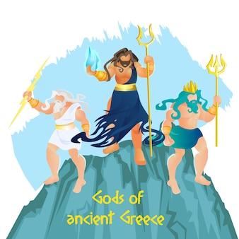 Trois anciens dieux grecs hadès, zeus et poséidon