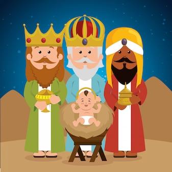 Trois rois sages bébé jésus crèche