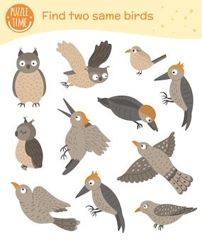 Trouvez deux mêmes oiseaux. activité correspondante pour les enfants d'âge préscolaire. jeu de forêt drôle pour les enfants. feuille de calcul du quiz logique.
