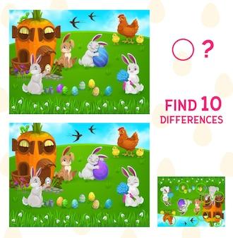 Trouvez des différences pour les enfants avec la chasse aux œufs de pâques