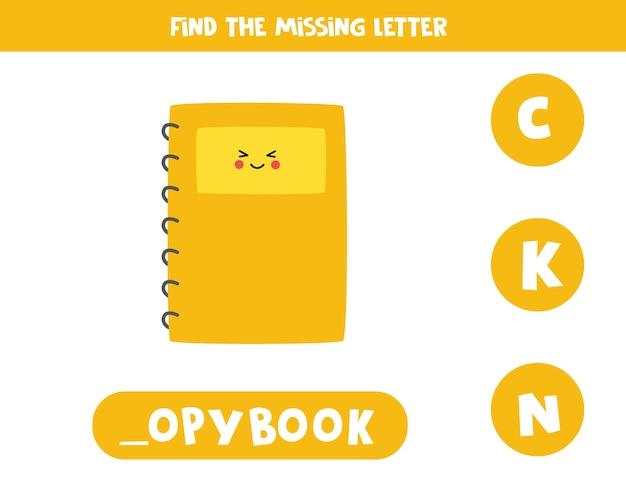 Trouvez la lettre manquante avec un joli cahier. fiche d'orthographe.