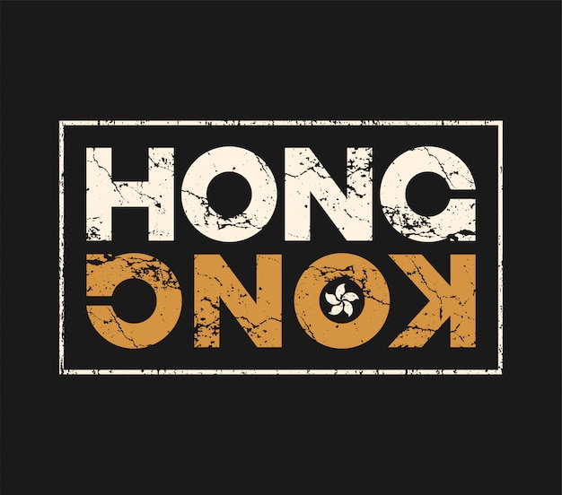Tshirt de hong kong et vêtements avec effet grunge. vecteur