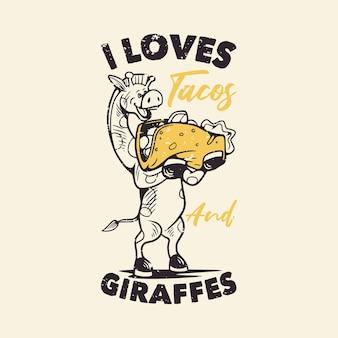 Typographie de slogan vintage j'aime les tacos et les girafes girafe mangeant du taco pour la conception de t-shirt
