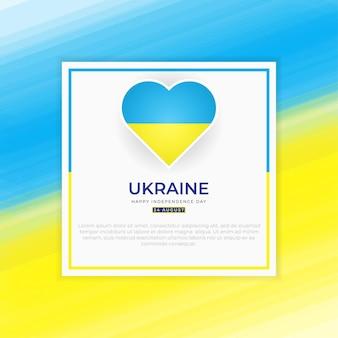 Ukraine joyeuse fête de l'indépendance