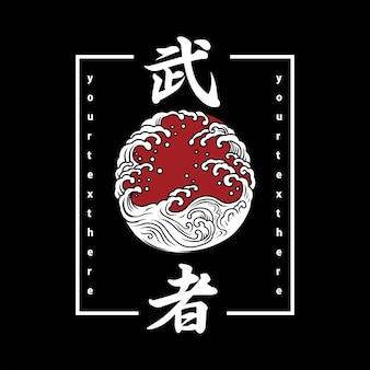Vague enveloppée de soleil japonais avec texte kanji qui signifie guerrier