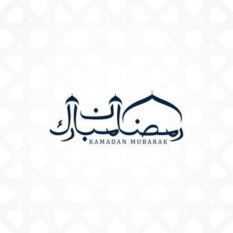 Vecteur arabe de la mosquée ramadan mubarak