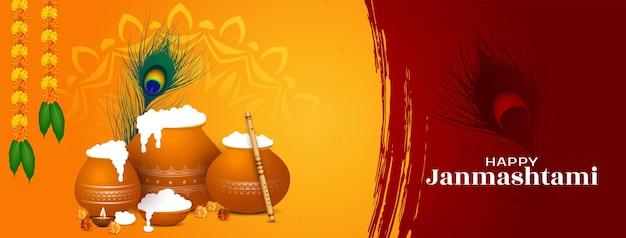 Vecteur de conception de bannière de festival traditionnel indien heureux janmashtami