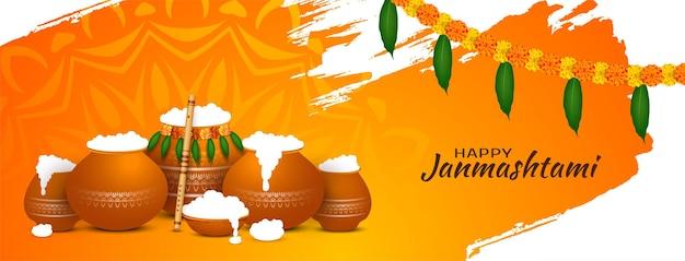 Vecteur de conception de bannière de style coup de pinceau joyeux festival janmashtami