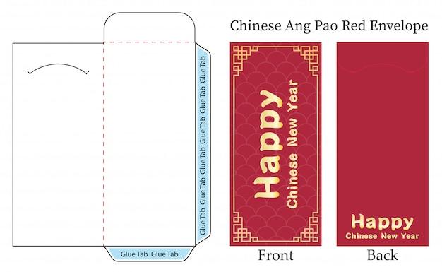 Vecteur d'enveloppe rouge chinois joyeux nouvel an
