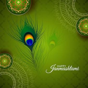 Vecteur de fond de plume de paon joyeux festival janmashtami de couleur verte